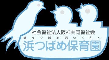 社会福祉法人阪神共同福祉会 浜つばめ保育園